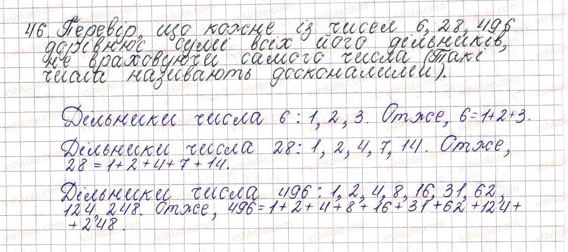 6-matematika-os-ister-2014--rozdil-1-podilnist-naturalnih-chisel-2-oznaki-podilnosti-na-10-5-ta-2-46-rnd5873.jpg
