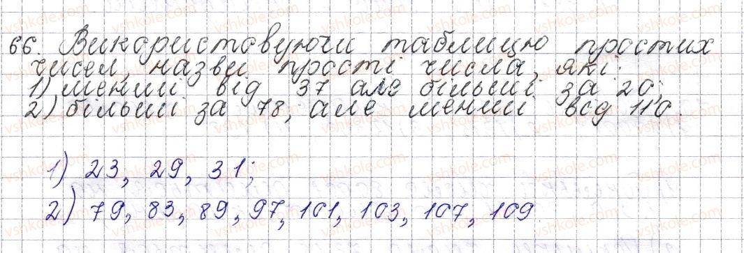 6-matematika-os-ister-2014--rozdil-1-podilnist-naturalnih-chisel-4-prosti-ta-skladeni-chisla-66.jpg