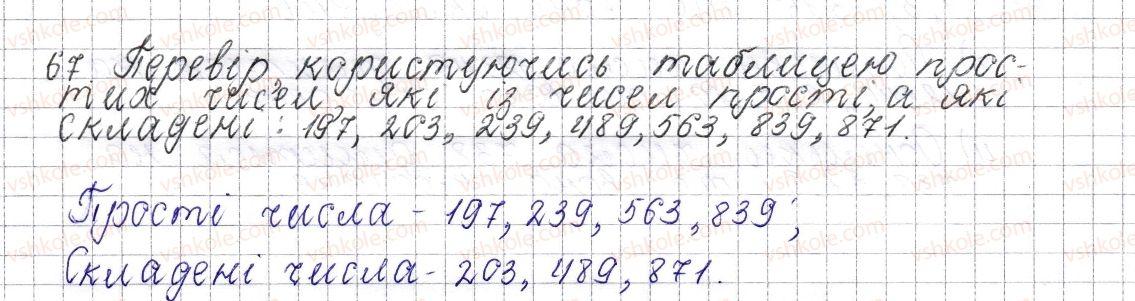 6-matematika-os-ister-2014--rozdil-1-podilnist-naturalnih-chisel-4-prosti-ta-skladeni-chisla-67-rnd6990.jpg