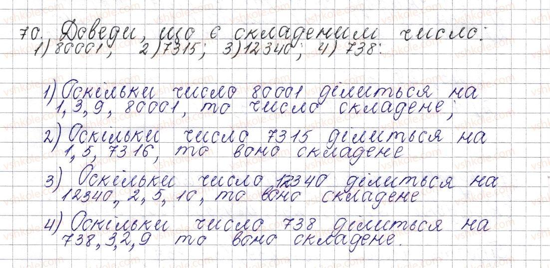 6-matematika-os-ister-2014--rozdil-1-podilnist-naturalnih-chisel-4-prosti-ta-skladeni-chisla-70-rnd4898.jpg