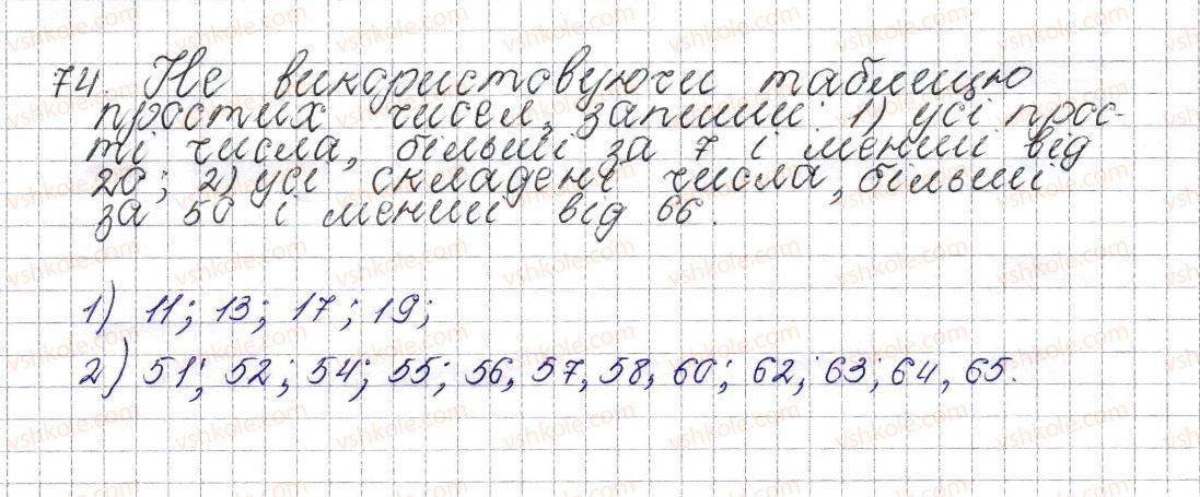 6-matematika-os-ister-2014--rozdil-1-podilnist-naturalnih-chisel-4-prosti-ta-skladeni-chisla-74-rnd4445.jpg