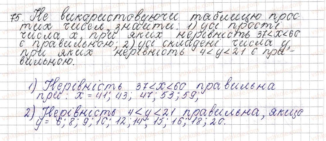 6-matematika-os-ister-2014--rozdil-1-podilnist-naturalnih-chisel-4-prosti-ta-skladeni-chisla-75-rnd8862.jpg