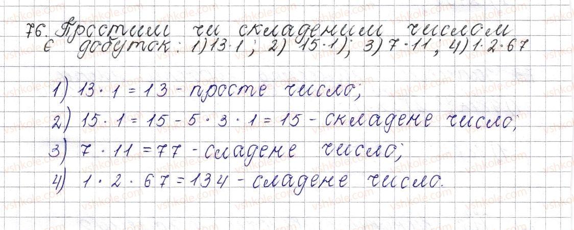 6-matematika-os-ister-2014--rozdil-1-podilnist-naturalnih-chisel-4-prosti-ta-skladeni-chisla-76-rnd2336.jpg