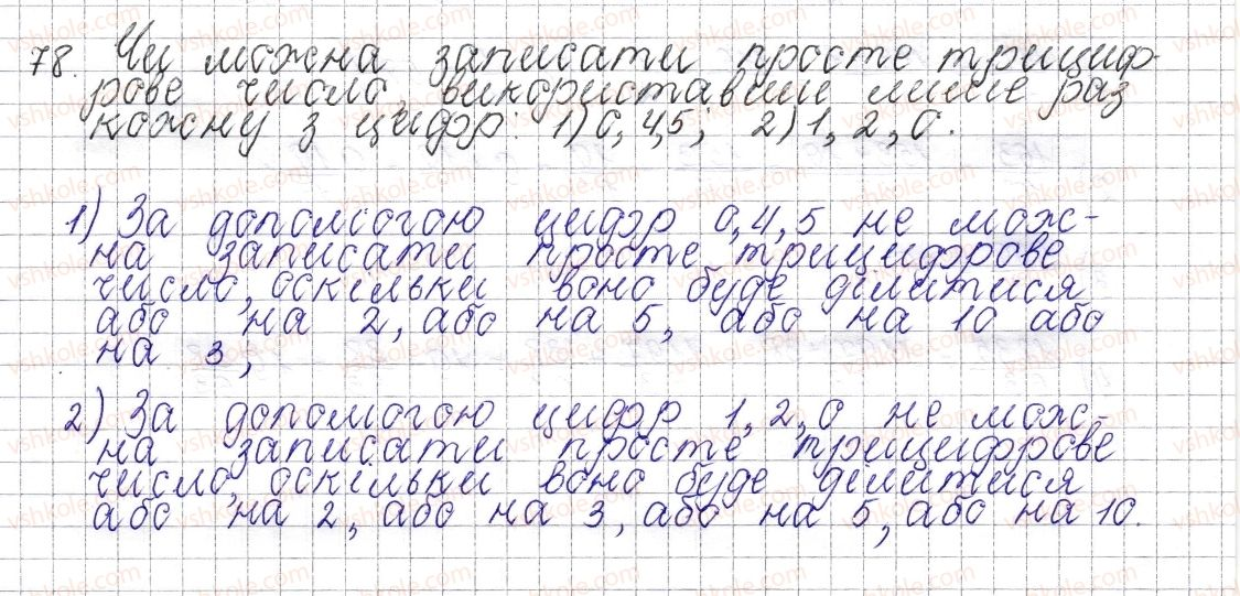 6-matematika-os-ister-2014--rozdil-1-podilnist-naturalnih-chisel-4-prosti-ta-skladeni-chisla-78-rnd2614.jpg