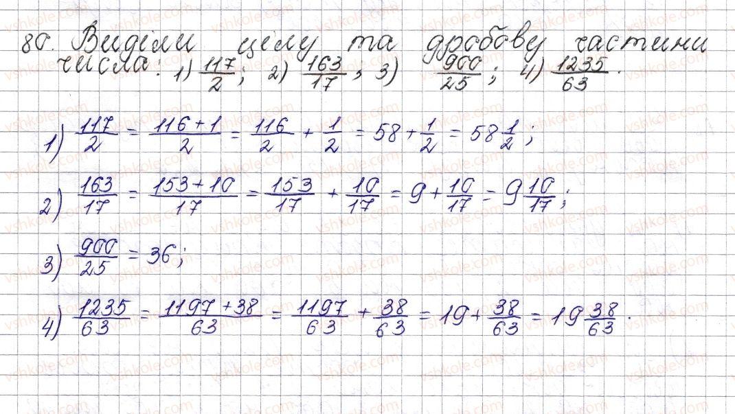 6-matematika-os-ister-2014--rozdil-1-podilnist-naturalnih-chisel-4-prosti-ta-skladeni-chisla-80-rnd5864.jpg