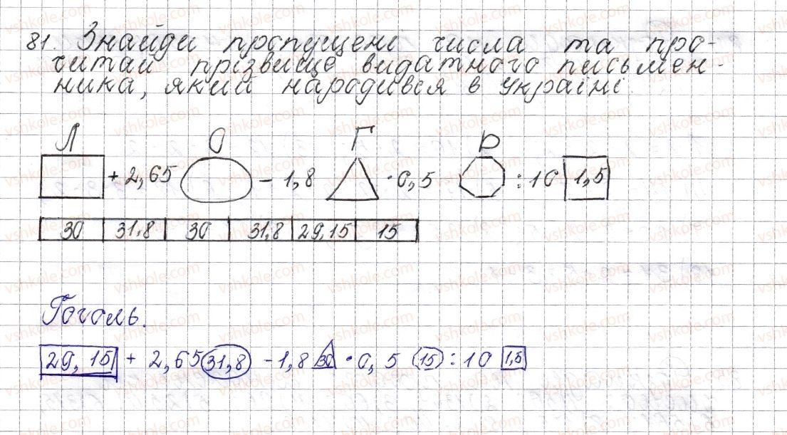 6-matematika-os-ister-2014--rozdil-1-podilnist-naturalnih-chisel-4-prosti-ta-skladeni-chisla-81-rnd5260.jpg