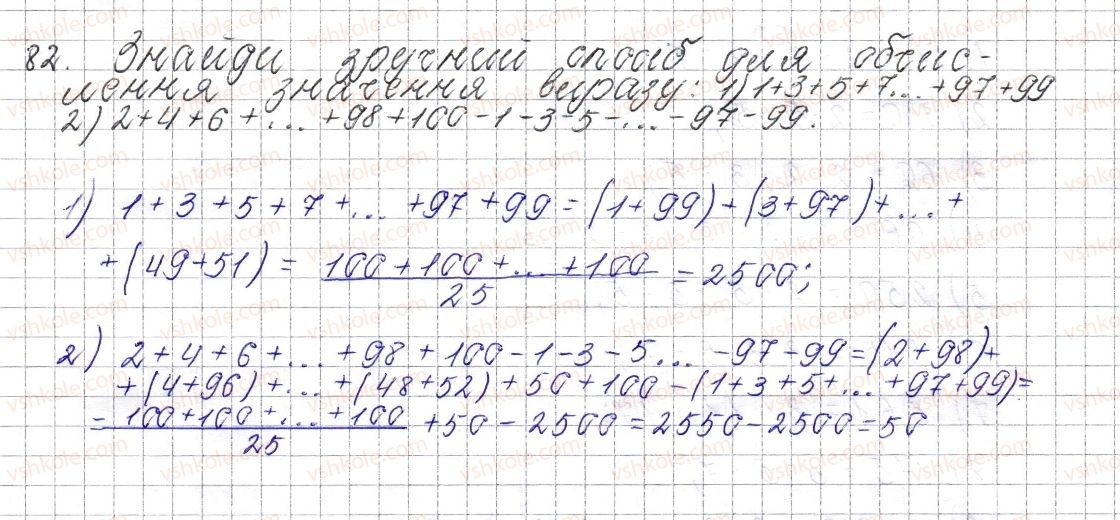 6-matematika-os-ister-2014--rozdil-1-podilnist-naturalnih-chisel-4-prosti-ta-skladeni-chisla-82-rnd5916.jpg
