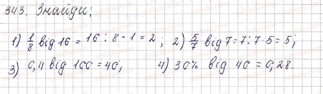 6-matematika-os-ister-2014--rozdil-2-zvichajni-drobi-15-znahodzhennya-drobu-vid-chisla-343.jpg