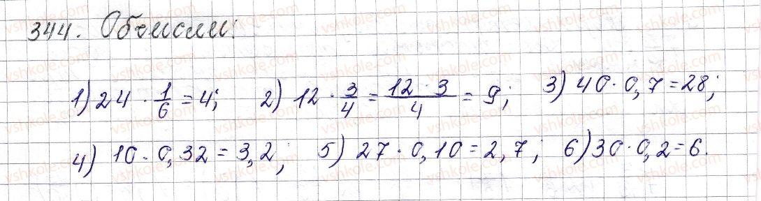 6-matematika-os-ister-2014--rozdil-2-zvichajni-drobi-15-znahodzhennya-drobu-vid-chisla-344-rnd9894.jpg
