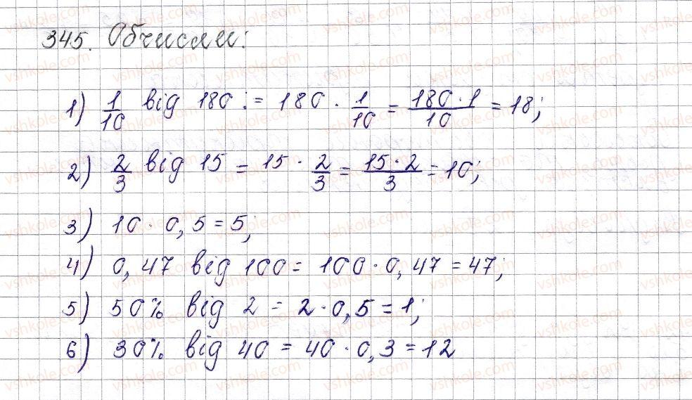 6-matematika-os-ister-2014--rozdil-2-zvichajni-drobi-15-znahodzhennya-drobu-vid-chisla-345-rnd5822.jpg