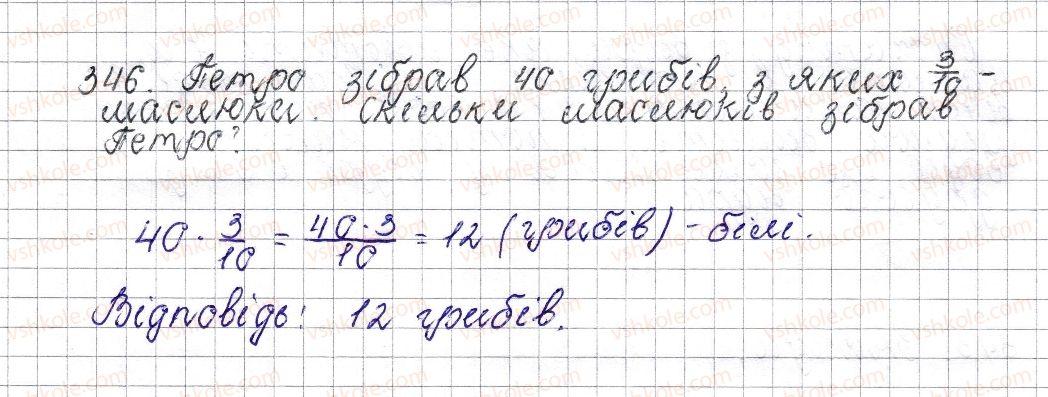 6-matematika-os-ister-2014--rozdil-2-zvichajni-drobi-15-znahodzhennya-drobu-vid-chisla-346-rnd1220.jpg