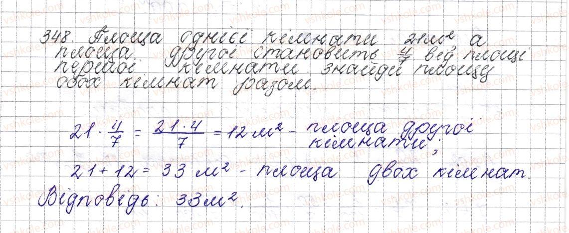 6-matematika-os-ister-2014--rozdil-2-zvichajni-drobi-15-znahodzhennya-drobu-vid-chisla-348-rnd173.jpg