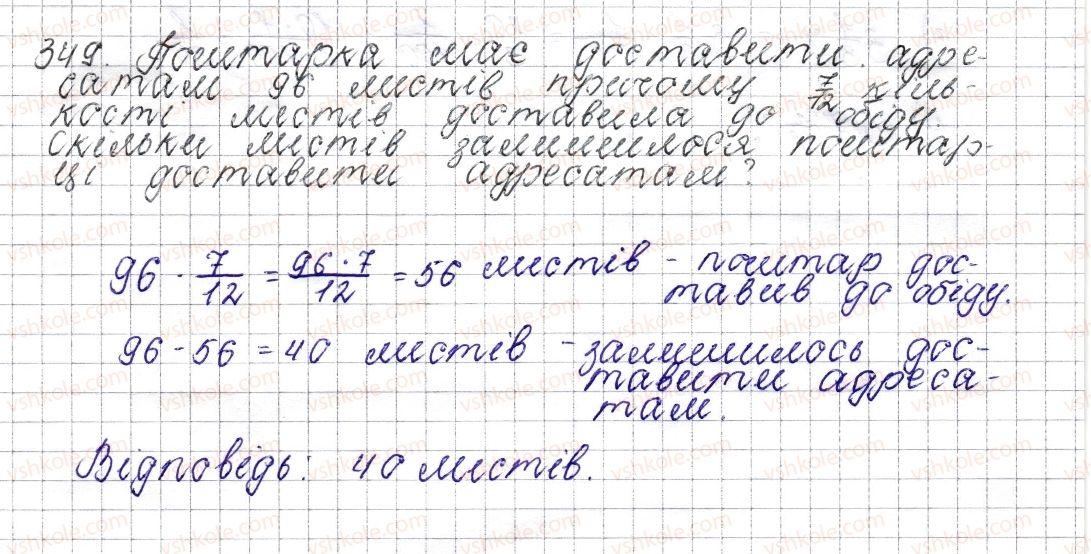 6-matematika-os-ister-2014--rozdil-2-zvichajni-drobi-15-znahodzhennya-drobu-vid-chisla-349-rnd1309.jpg