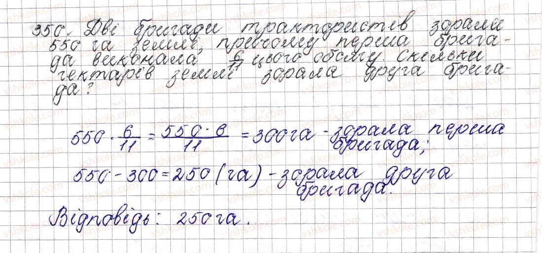 6-matematika-os-ister-2014--rozdil-2-zvichajni-drobi-15-znahodzhennya-drobu-vid-chisla-350-rnd5957.jpg