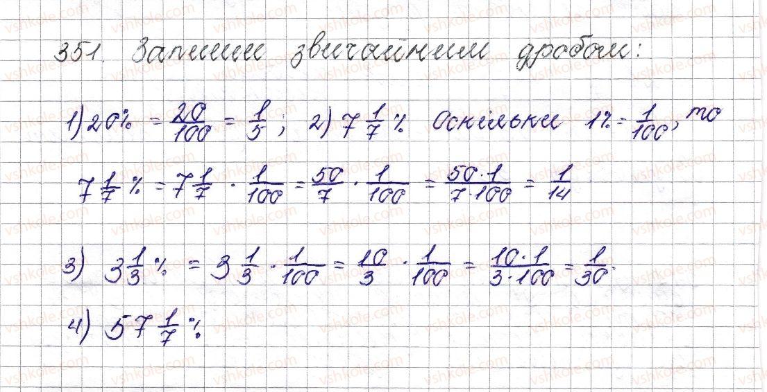 6-matematika-os-ister-2014--rozdil-2-zvichajni-drobi-15-znahodzhennya-drobu-vid-chisla-351-rnd6174.jpg