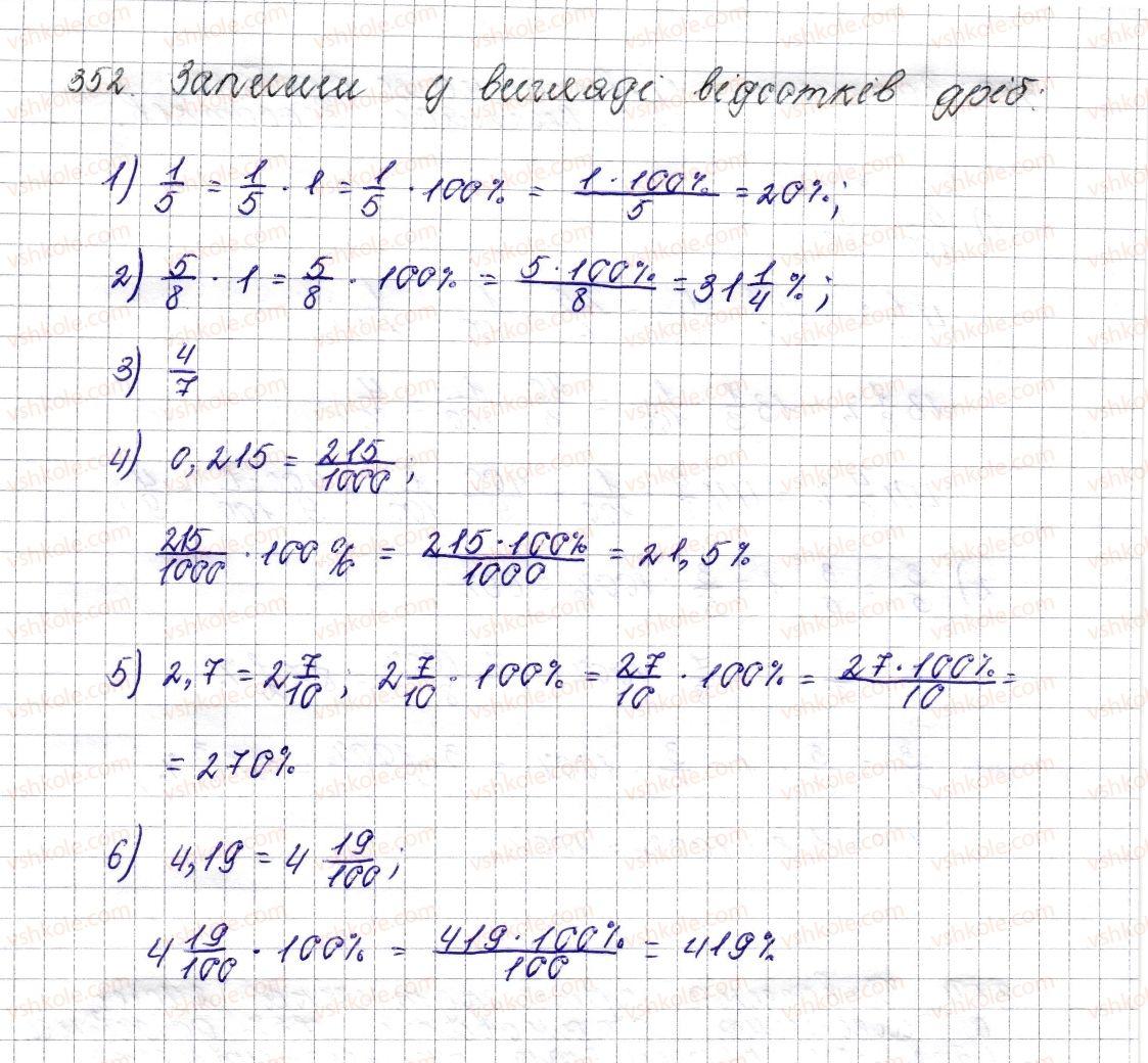 6-matematika-os-ister-2014--rozdil-2-zvichajni-drobi-15-znahodzhennya-drobu-vid-chisla-352-rnd66.jpg