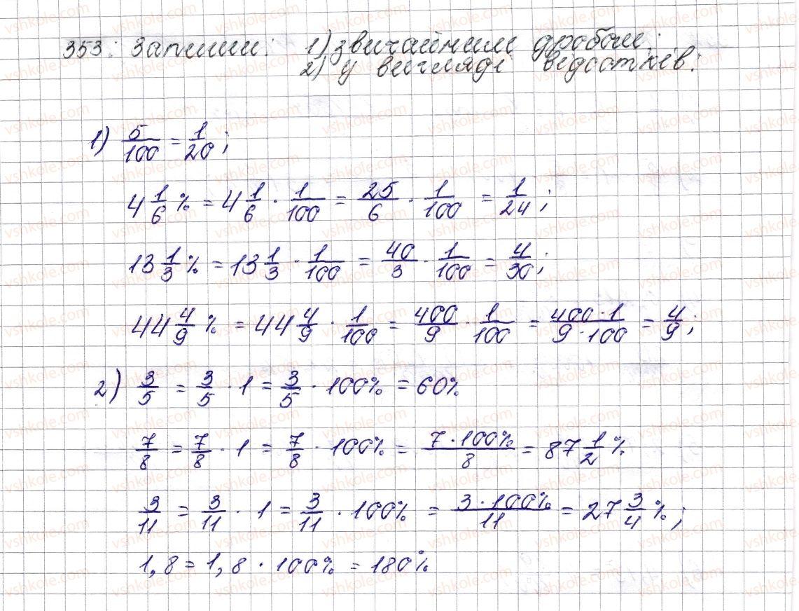 6-matematika-os-ister-2014--rozdil-2-zvichajni-drobi-15-znahodzhennya-drobu-vid-chisla-353-rnd2364.jpg