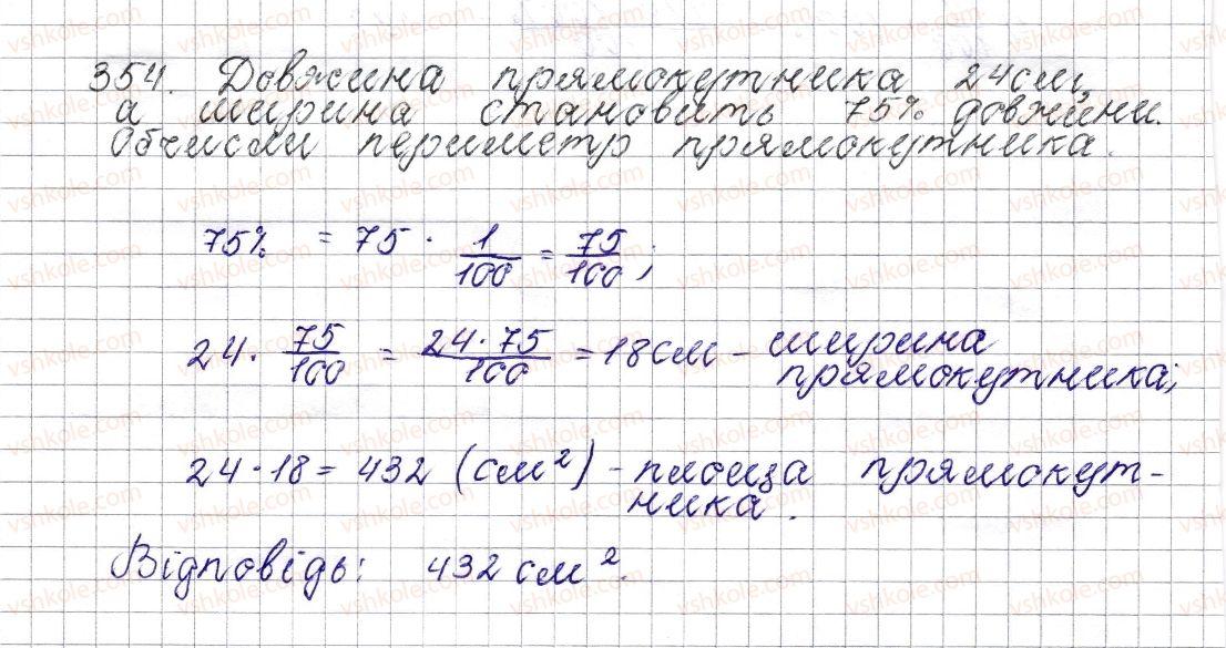 6-matematika-os-ister-2014--rozdil-2-zvichajni-drobi-15-znahodzhennya-drobu-vid-chisla-354-rnd8458.jpg