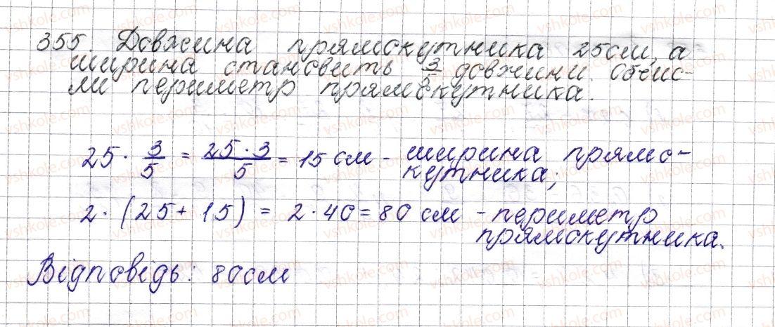 6-matematika-os-ister-2014--rozdil-2-zvichajni-drobi-15-znahodzhennya-drobu-vid-chisla-355-rnd3299.jpg