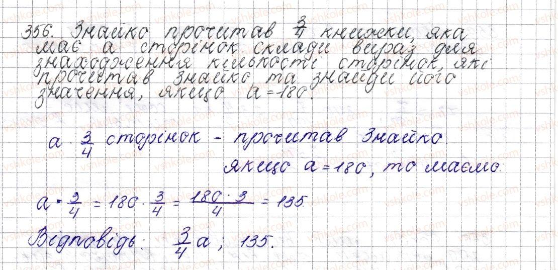 6-matematika-os-ister-2014--rozdil-2-zvichajni-drobi-15-znahodzhennya-drobu-vid-chisla-356-rnd635.jpg