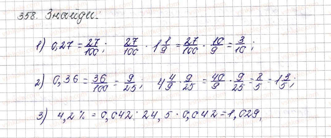 6-matematika-os-ister-2014--rozdil-2-zvichajni-drobi-15-znahodzhennya-drobu-vid-chisla-358-rnd4790.jpg