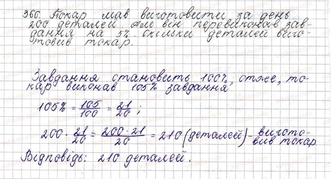 6-matematika-os-ister-2014--rozdil-2-zvichajni-drobi-15-znahodzhennya-drobu-vid-chisla-360-rnd2040.jpg