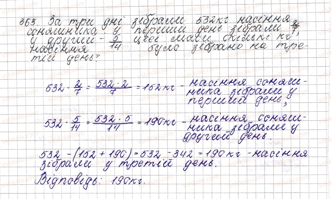 6-matematika-os-ister-2014--rozdil-2-zvichajni-drobi-15-znahodzhennya-drobu-vid-chisla-363-rnd1195.jpg