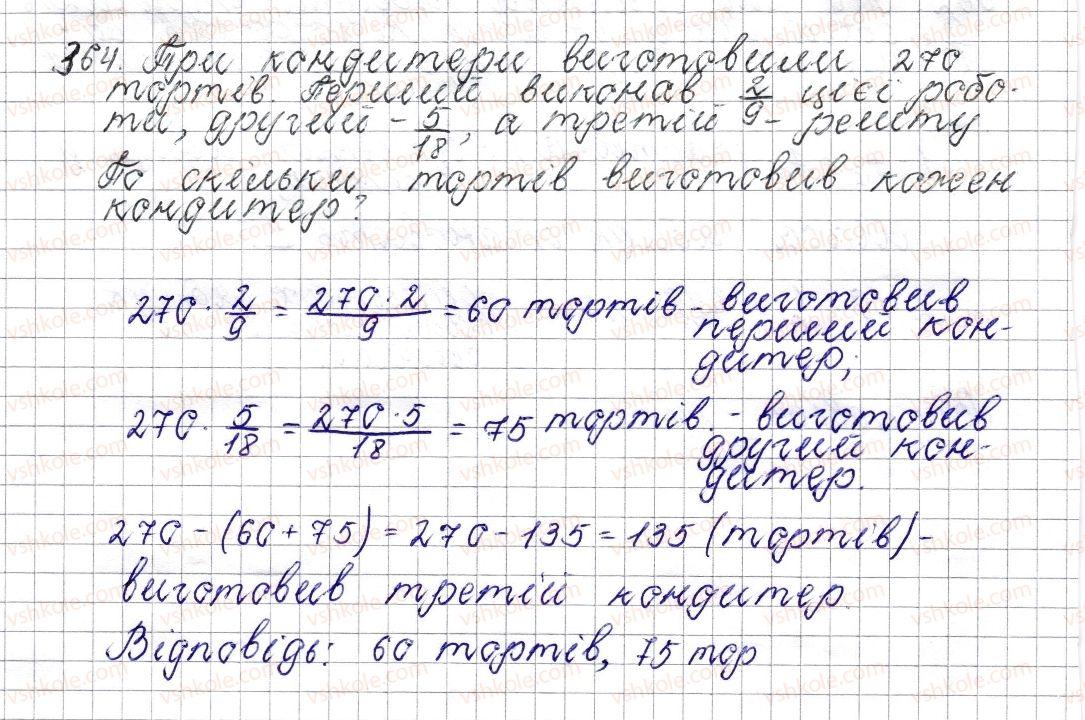 6-matematika-os-ister-2014--rozdil-2-zvichajni-drobi-15-znahodzhennya-drobu-vid-chisla-364-rnd6425.jpg