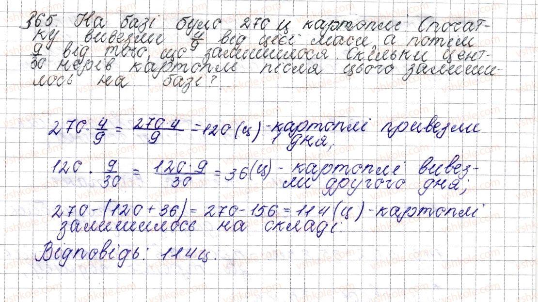 6-matematika-os-ister-2014--rozdil-2-zvichajni-drobi-15-znahodzhennya-drobu-vid-chisla-365-rnd1672.jpg