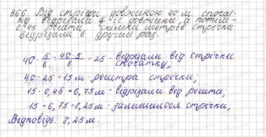 6-matematika-os-ister-2014--rozdil-2-zvichajni-drobi-15-znahodzhennya-drobu-vid-chisla-366-rnd8986.jpg