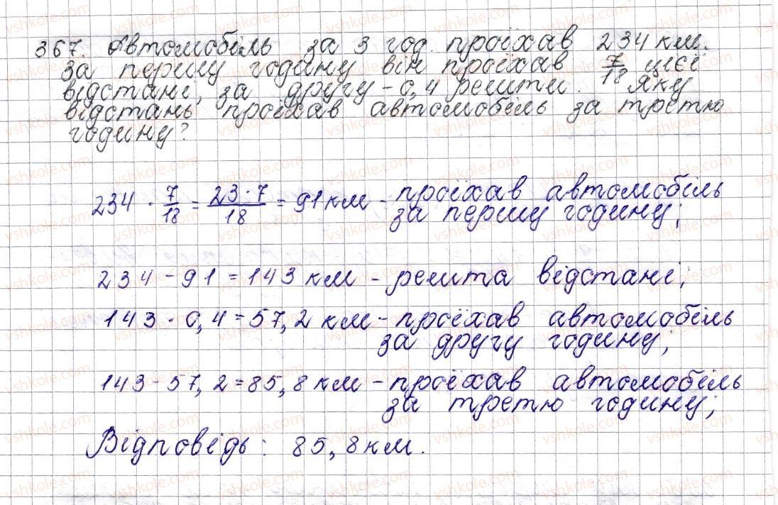 6-matematika-os-ister-2014--rozdil-2-zvichajni-drobi-15-znahodzhennya-drobu-vid-chisla-367-rnd9732.jpg