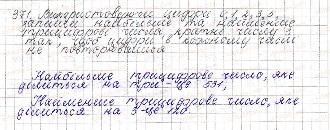 6-matematika-os-ister-2014--rozdil-2-zvichajni-drobi-15-znahodzhennya-drobu-vid-chisla-371-rnd8459.jpg