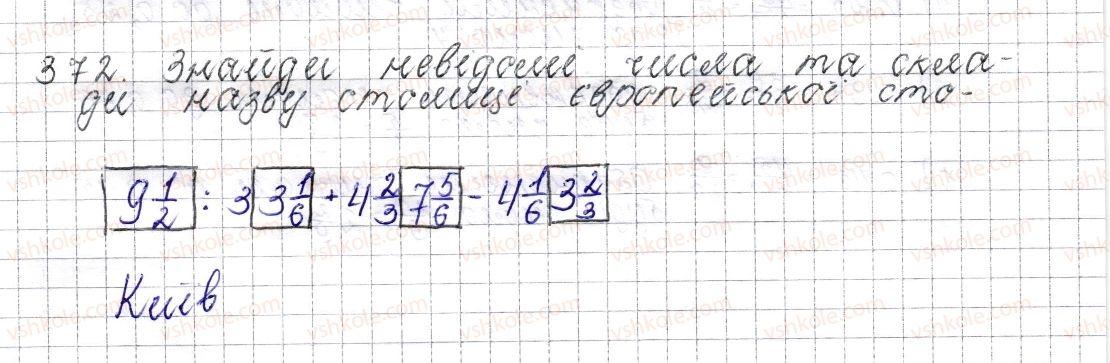 6-matematika-os-ister-2014--rozdil-2-zvichajni-drobi-15-znahodzhennya-drobu-vid-chisla-372-rnd625.jpg