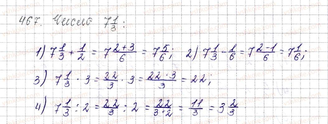 6-matematika-os-ister-2014--rozdil-2-zvichajni-drobi-19-rozvyazuvannya-vprav-na-vsi-diyi-zi-zvichajnimi-ta-desyatkovimi-drobami-467-rnd9014.jpg