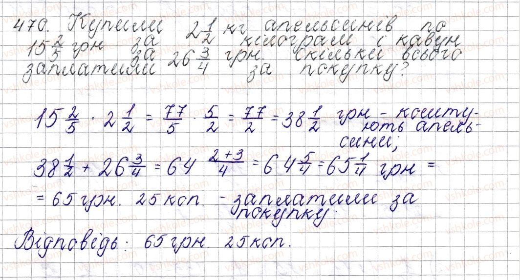 6-matematika-os-ister-2014--rozdil-2-zvichajni-drobi-19-rozvyazuvannya-vprav-na-vsi-diyi-zi-zvichajnimi-ta-desyatkovimi-drobami-470-rnd9477.jpg