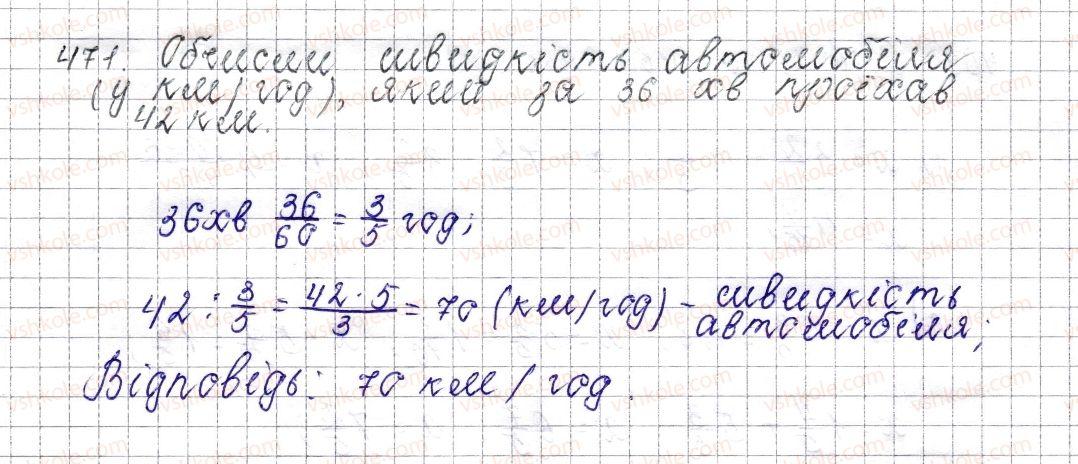 6-matematika-os-ister-2014--rozdil-2-zvichajni-drobi-19-rozvyazuvannya-vprav-na-vsi-diyi-zi-zvichajnimi-ta-desyatkovimi-drobami-471-rnd7665.jpg