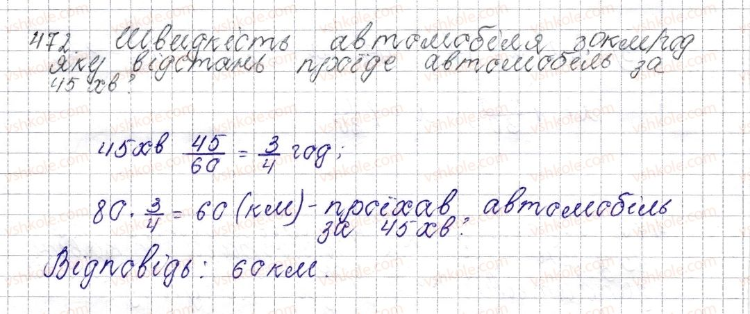 6-matematika-os-ister-2014--rozdil-2-zvichajni-drobi-19-rozvyazuvannya-vprav-na-vsi-diyi-zi-zvichajnimi-ta-desyatkovimi-drobami-472-rnd3425.jpg