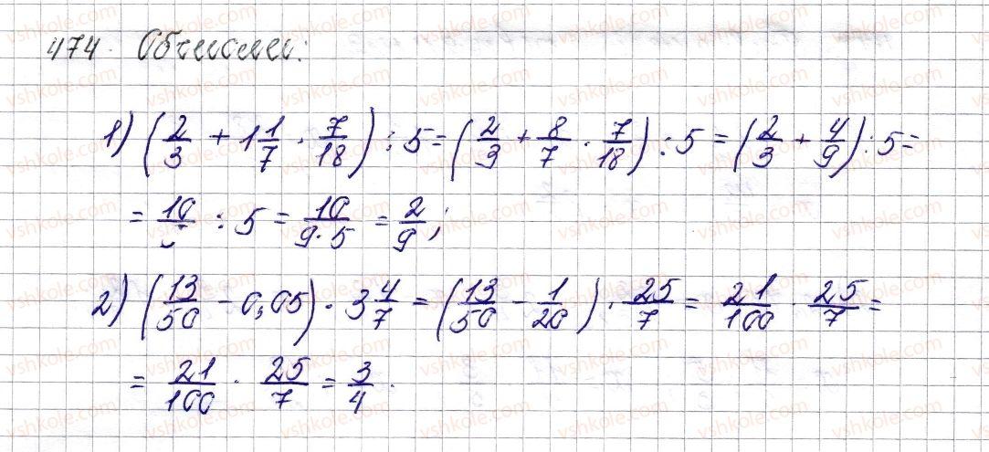 6-matematika-os-ister-2014--rozdil-2-zvichajni-drobi-19-rozvyazuvannya-vprav-na-vsi-diyi-zi-zvichajnimi-ta-desyatkovimi-drobami-474-rnd8055.jpg