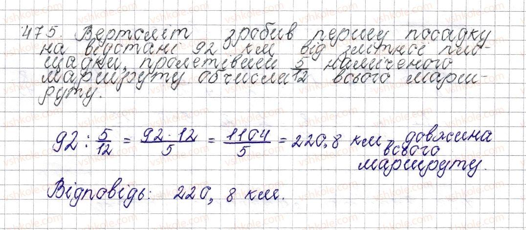 6-matematika-os-ister-2014--rozdil-2-zvichajni-drobi-19-rozvyazuvannya-vprav-na-vsi-diyi-zi-zvichajnimi-ta-desyatkovimi-drobami-475-rnd9625.jpg