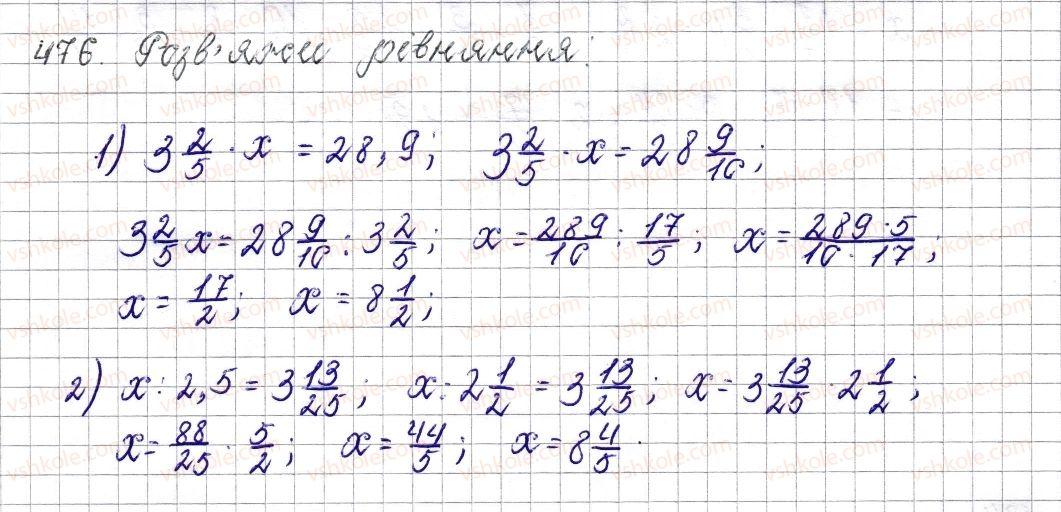 6-matematika-os-ister-2014--rozdil-2-zvichajni-drobi-19-rozvyazuvannya-vprav-na-vsi-diyi-zi-zvichajnimi-ta-desyatkovimi-drobami-476-rnd4823.jpg