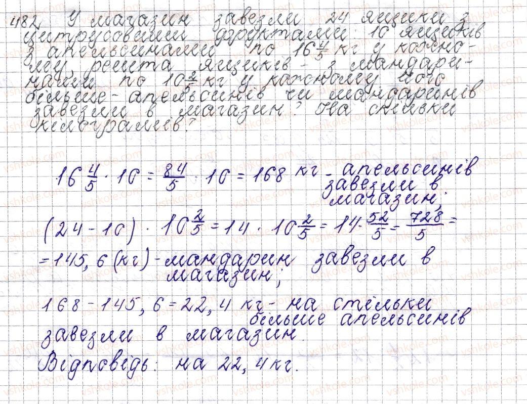 6-matematika-os-ister-2014--rozdil-2-zvichajni-drobi-19-rozvyazuvannya-vprav-na-vsi-diyi-zi-zvichajnimi-ta-desyatkovimi-drobami-482-rnd9250.jpg