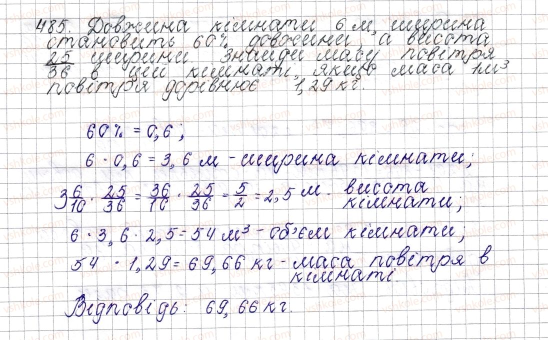 6-matematika-os-ister-2014--rozdil-2-zvichajni-drobi-19-rozvyazuvannya-vprav-na-vsi-diyi-zi-zvichajnimi-ta-desyatkovimi-drobami-485-rnd7305.jpg