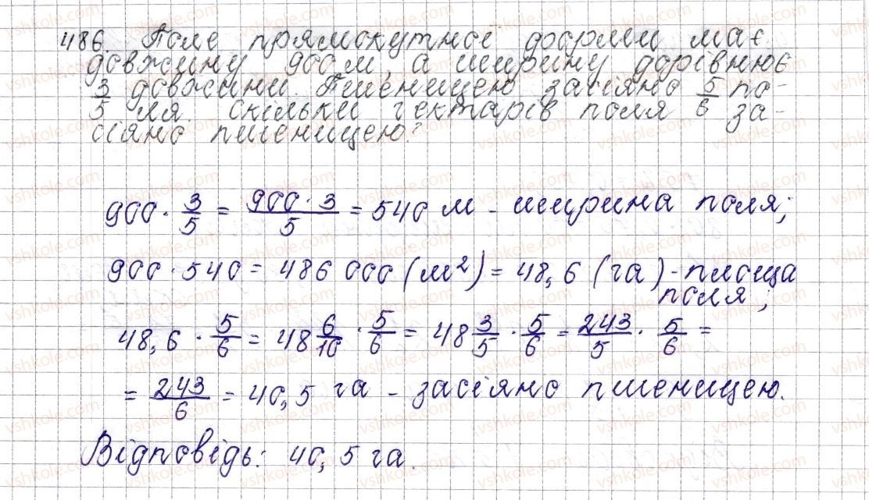 6-matematika-os-ister-2014--rozdil-2-zvichajni-drobi-19-rozvyazuvannya-vprav-na-vsi-diyi-zi-zvichajnimi-ta-desyatkovimi-drobami-486-rnd7238.jpg