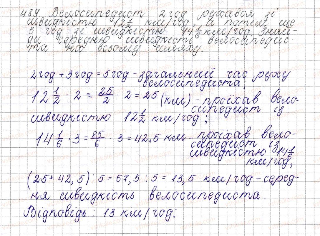 6-matematika-os-ister-2014--rozdil-2-zvichajni-drobi-19-rozvyazuvannya-vprav-na-vsi-diyi-zi-zvichajnimi-ta-desyatkovimi-drobami-489-rnd2700.jpg