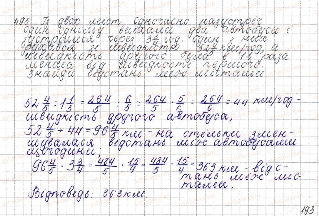 6-matematika-os-ister-2014--rozdil-2-zvichajni-drobi-19-rozvyazuvannya-vprav-na-vsi-diyi-zi-zvichajnimi-ta-desyatkovimi-drobami-495-rnd9952.jpg