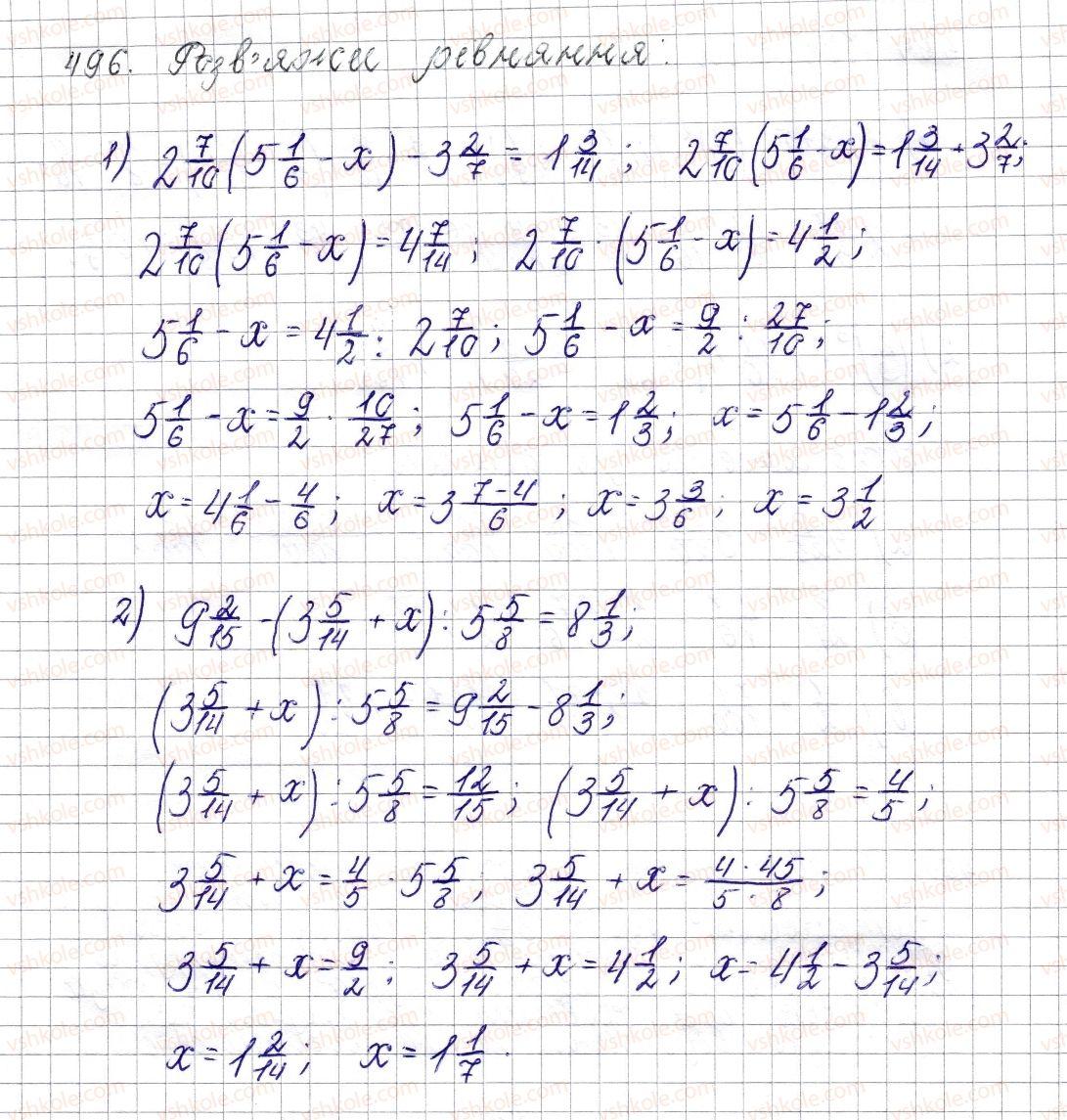 6-matematika-os-ister-2014--rozdil-2-zvichajni-drobi-19-rozvyazuvannya-vprav-na-vsi-diyi-zi-zvichajnimi-ta-desyatkovimi-drobami-496-rnd9317.jpg