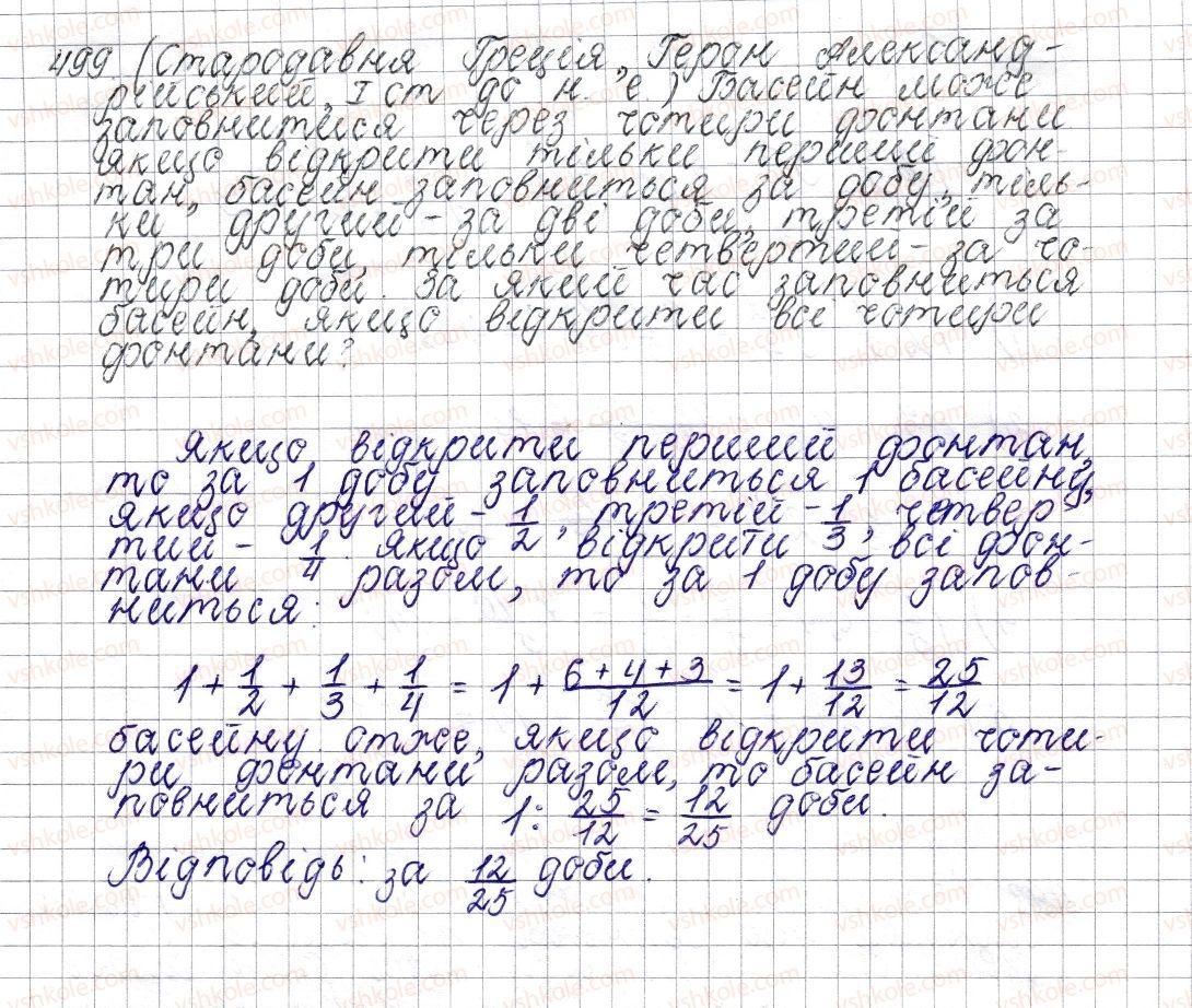 6-matematika-os-ister-2014--rozdil-2-zvichajni-drobi-19-rozvyazuvannya-vprav-na-vsi-diyi-zi-zvichajnimi-ta-desyatkovimi-drobami-499-rnd518.jpg