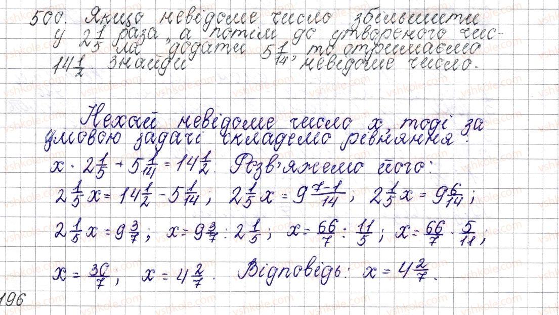 6-matematika-os-ister-2014--rozdil-2-zvichajni-drobi-19-rozvyazuvannya-vprav-na-vsi-diyi-zi-zvichajnimi-ta-desyatkovimi-drobami-500-rnd9805.jpg
