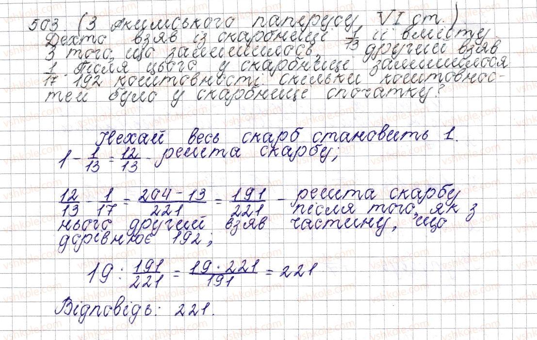 6-matematika-os-ister-2014--rozdil-2-zvichajni-drobi-19-rozvyazuvannya-vprav-na-vsi-diyi-zi-zvichajnimi-ta-desyatkovimi-drobami-503-rnd9549.jpg