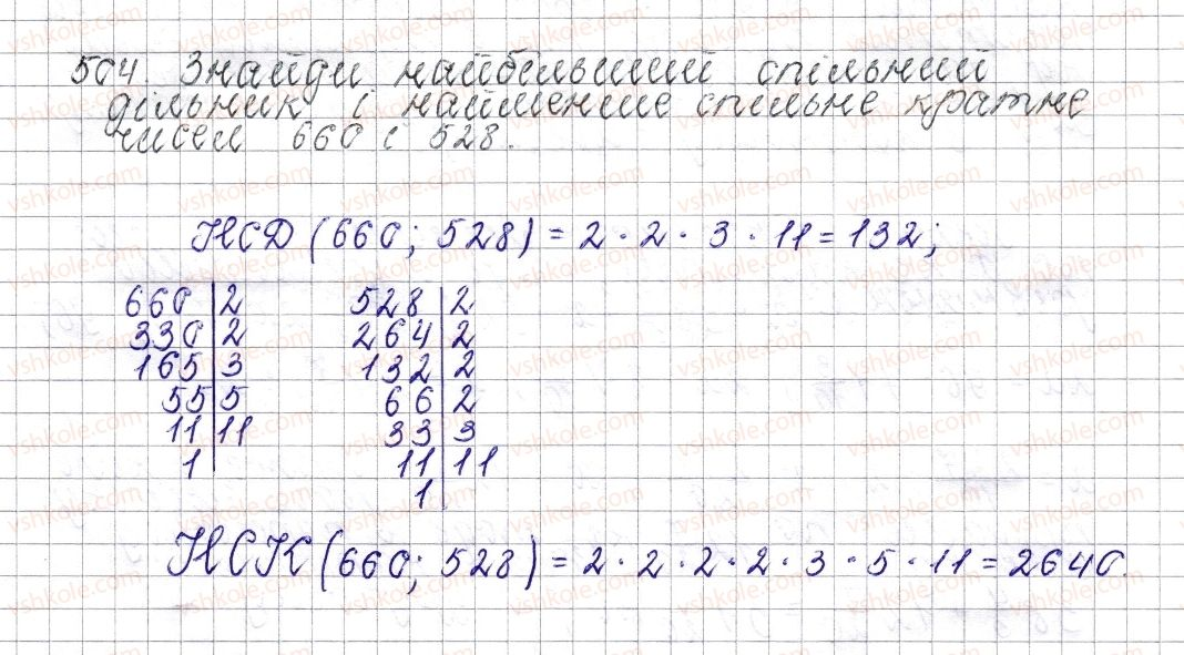 6-matematika-os-ister-2014--rozdil-2-zvichajni-drobi-19-rozvyazuvannya-vprav-na-vsi-diyi-zi-zvichajnimi-ta-desyatkovimi-drobami-504-rnd1335.jpg